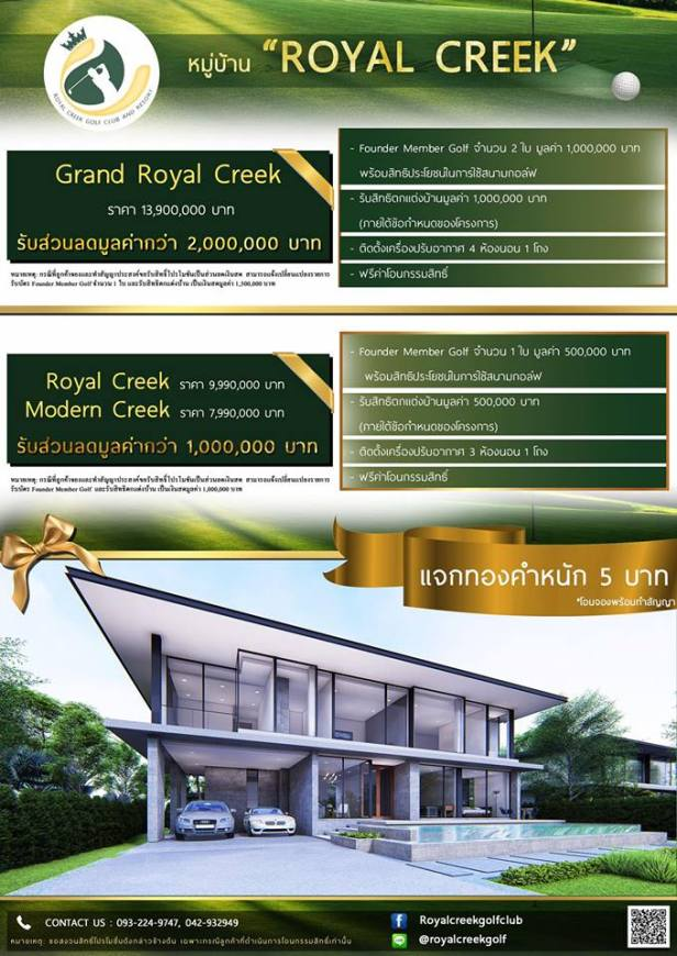 Royal Golf 5